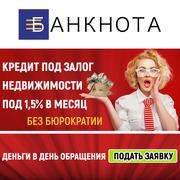 Получить кредит под залог своей квартиры Киев