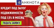 Выгодный залоговый кредит в Киеве.